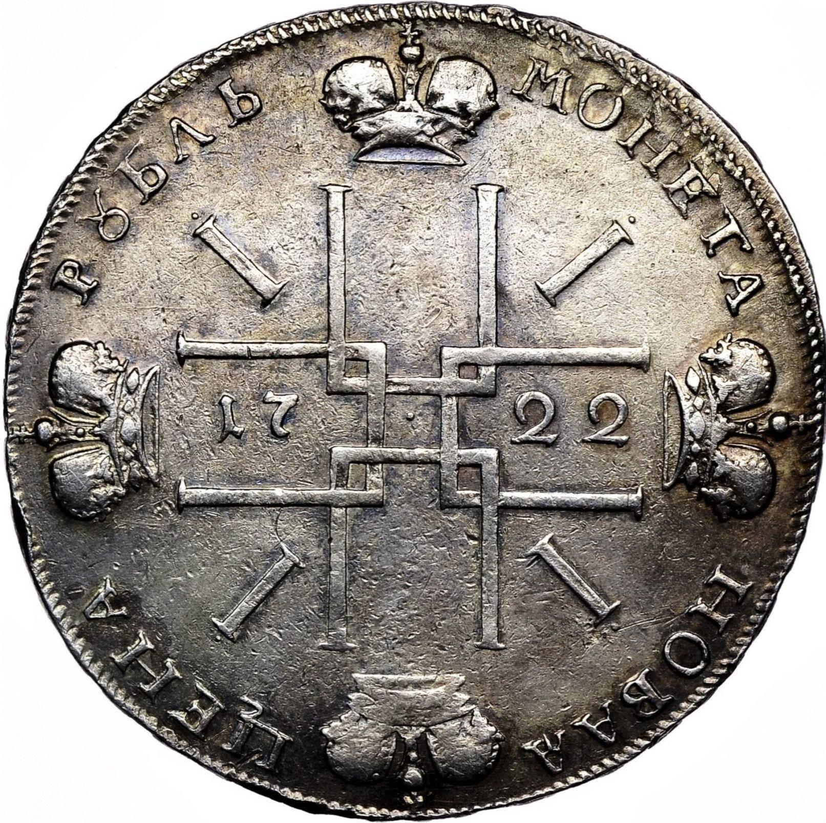 Серебро рубль монета новая цена 1722 года