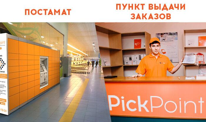 37ff20ccbd1e Выбирая доставку через систему PickPoint, вы можете заранее выбрать   получить заказ в постамате или в пункте выдачи заказов (ПВЗ), но это не  имеет ...