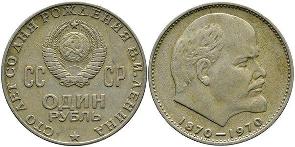 1 рубль «100 лет со дня рождения В.И. Ленина»