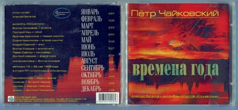 Компакт-диск ансамбля «Концертино» и Алексея Баталова «Времена года», 1998 год