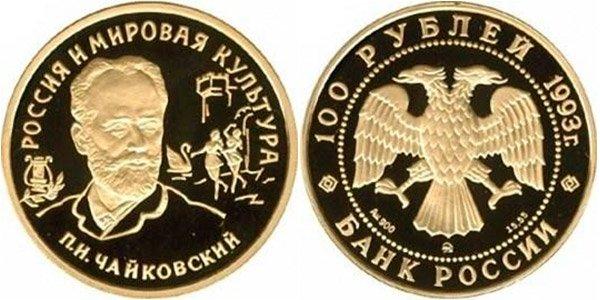 100 рублей «Россия и мировая культура. Чайковский», 1993 год