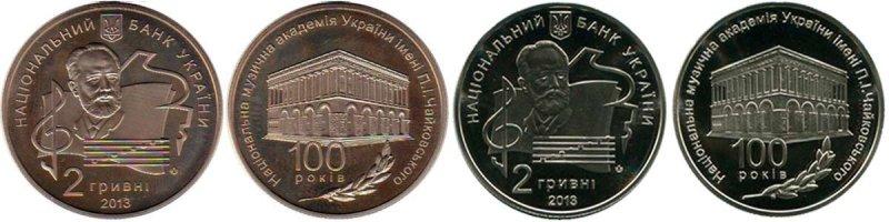 2 гривны «100 лет Национальной музыкальной академии Украины имени П.И. Чайковского», 2013 год (два варианта исполнения)