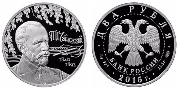 2 рубля «Композитор П.И. Чайковский», 2015 год
