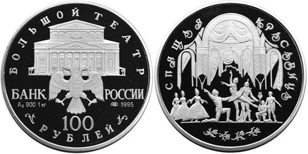 Серебряная монета номиналом 100 рублей «Большой театр. Спящая красавица», 1995 год