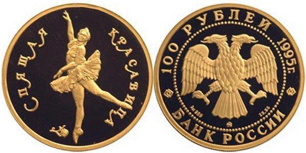 Золотая монета номиналом 100 рублей «Спящая красавица», 1995 год