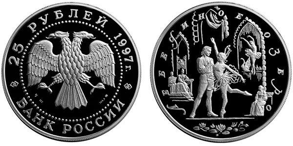 Серебряная монета номиналом 25 рублей «Щелкунчик: танец на балу», 1997 год