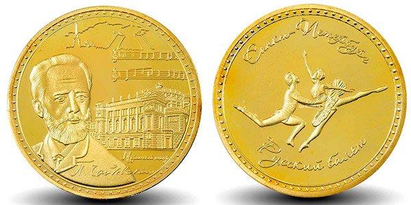Сувенирная монета «Мариинский театр. П.И. Чайковский»