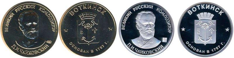 Монета-жетон «Воткинск. Великий русский композитор П.И.Чайковский», два варианта исполнения