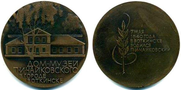 Настольная медаль «Дом-музей П.И.Чайковского в Воткинске»