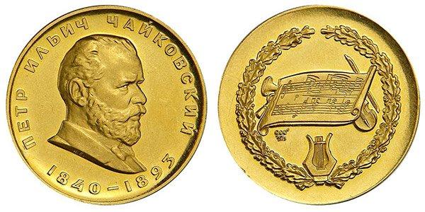Золотая памятная медаль «В память П.И. Чайковского», 1951 год