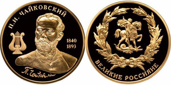 Медаль «Великие россияне. П.И. Чайковский», 2015 год