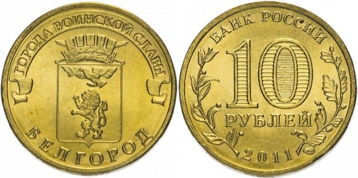 Монета «Белгород» из серии ГВС