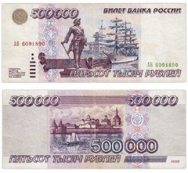 500 000 рублей образца 1995 года