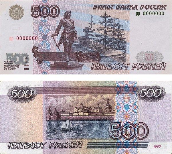 500 рублей образца 1997 года