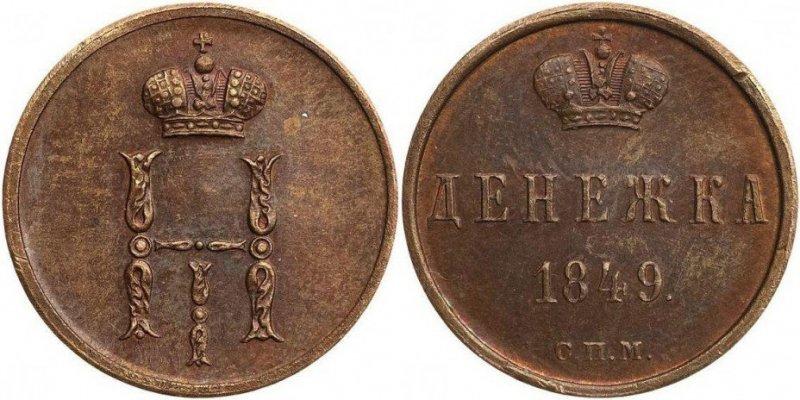 Пробная монета (Санкт-Петербург)