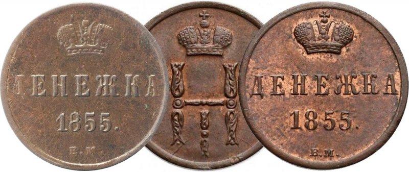 Монеты 1855 года. Екатеринбург (слева) и Варшава (справа)