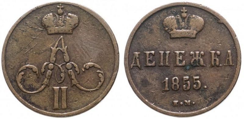 Денежка 1855 года