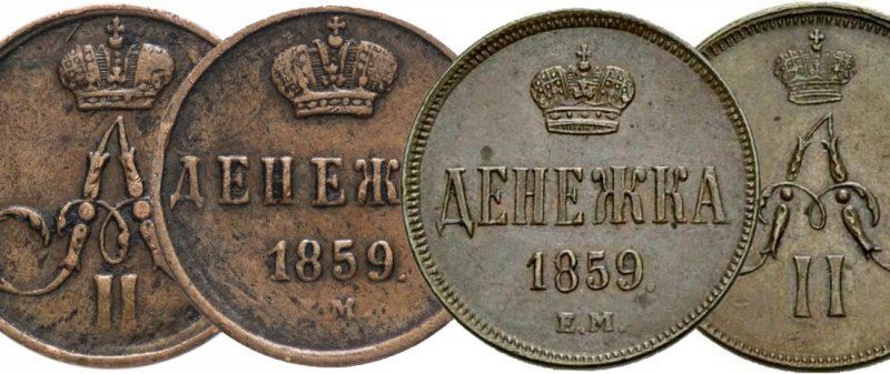 Монеты 1859 года