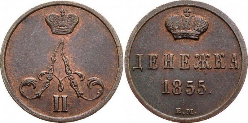 Денежка 1855 года (широкий вензель)