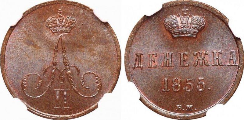Денежка 1855 года (узкий вензель)
