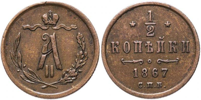 1/2 копейки 1867 года