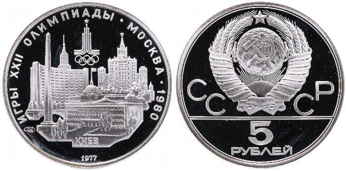 5 рублей 1977 года «Киев» (качество «Proof»)