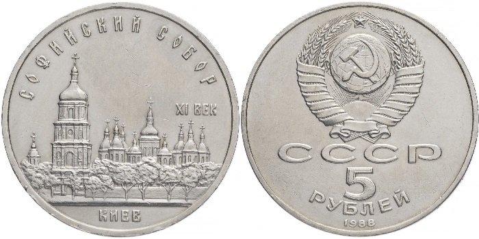 5 рублей 1988 года «Софийский собор» (обычное качество чеканки)