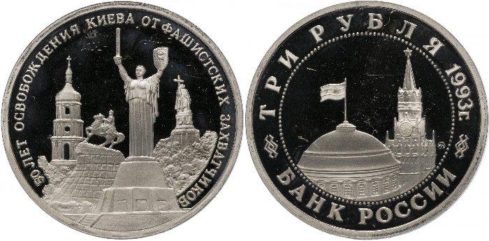 3 рубля 1993 года «Киев» (качество «Proof»)