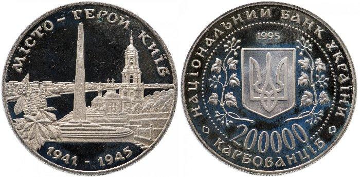 200000 карбованцев «Киев»