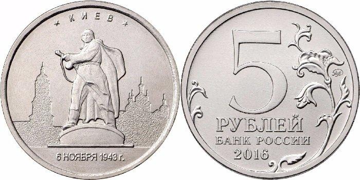 5 рублей 2016 года «Киев»