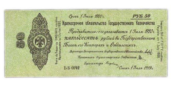 Обязательство 50 рублей 1919 Омск, 1 июля 1919 года