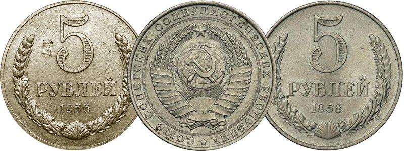 Пробная монета 1956 года (слева) и экземпляр 1958 года для массового тиража (справа)