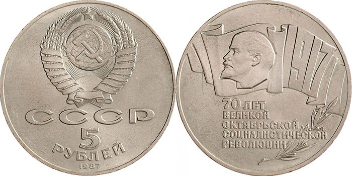 5 рублей 1987 года (обычная чеканка)