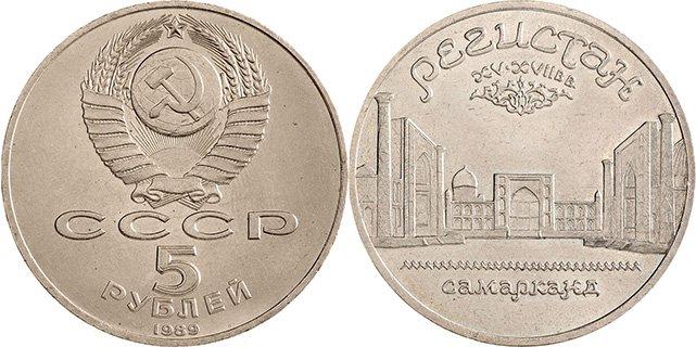 5 рублей 1989 года (обычная чеканка)