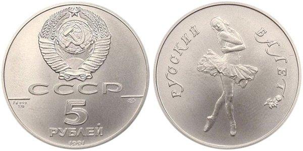 5 рублей 1991 года (палладий)