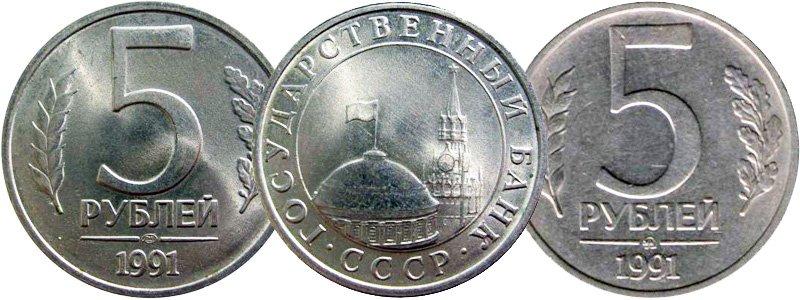 5 рублей 1991 года ЛМД (слева) и ММД (справа)