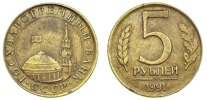 5 рублей 1991 года ЛМД не в своём металле