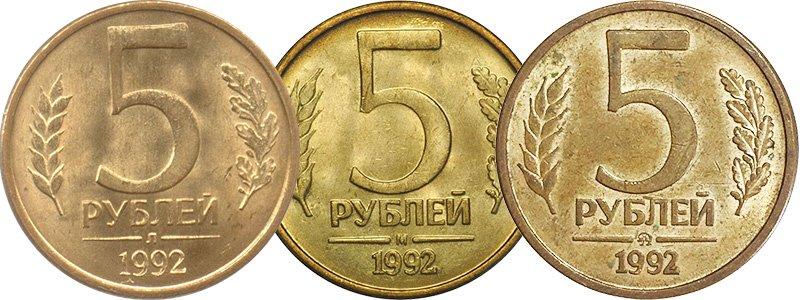 5 рублей 1992 года Л (слева), М (в центре) и ММД (справа)