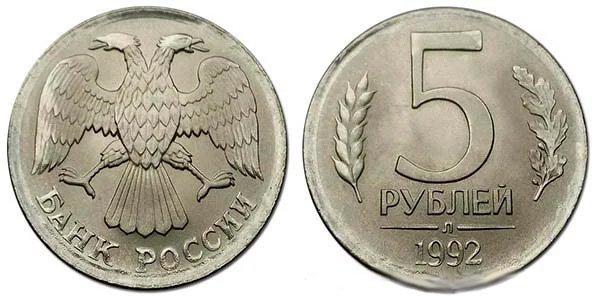 5 рублей 1992 года Л не в своём металле
