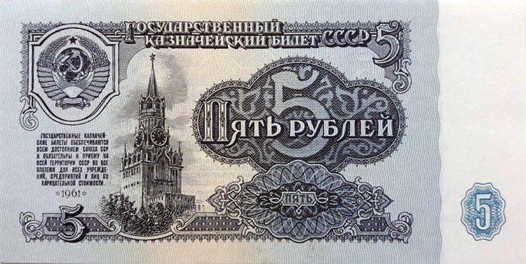 Бумажные 5 рублей 1961 года
