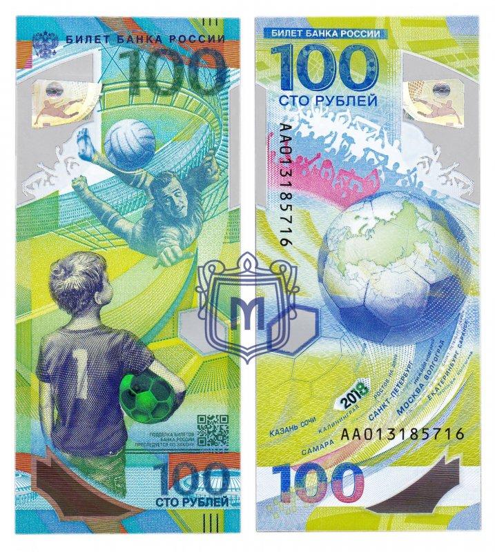 100 рублей 2018 года (полимер)