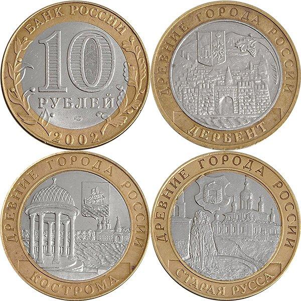 ДГР 2002 года выпуска (первые монеты серии)