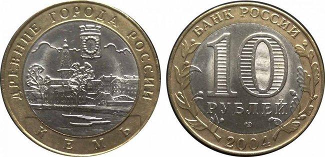 10 рублей 2004 года СПМД «Кемь»