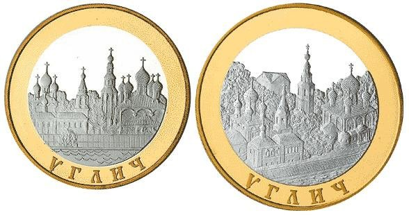 "2 рубля (слева) и 100 рублей (справа) 2004 года ""Углич"""