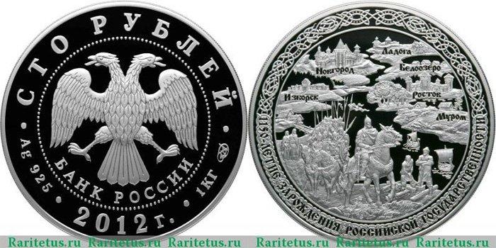 100 рублей 2012 года «1150-летие зарождения российской государственности»