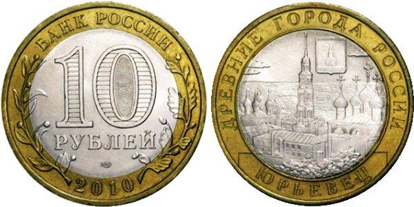 Монета 2010 года (кольцо - латунь, вставка - мельхиор)