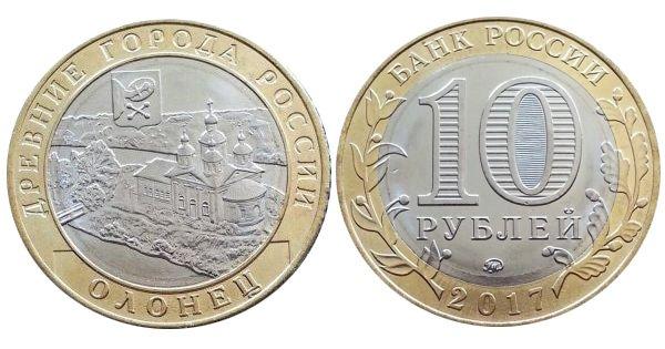Монета 2017 года (кольцо и вставка - сталь с покрытием)