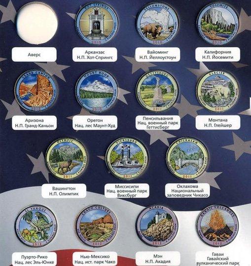 Серия монет «Национальные парки США» в неофициальном раскрашенном виде