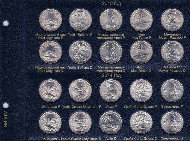Двухдворовая линейка монет в альбоме