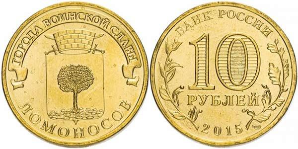 Монета «Ломоносов» из серии «Города воинской славы»
